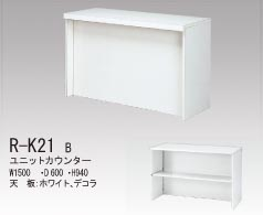 R-K21B ユニットカウンター W1500・D600・H940